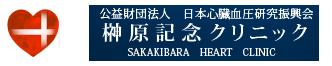 公益法人 榊原記念クリニックホームページ